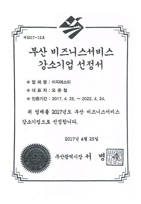 Busan Business Service Small Giant enterprise Selection Letter