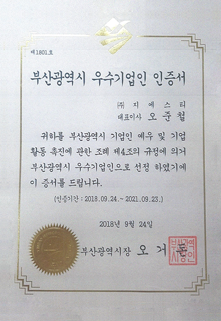 Busan Excellent Business Certificate