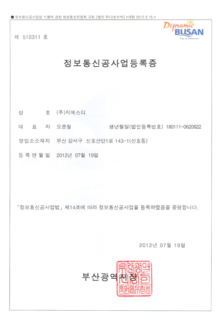 Information and communication construction business registration certificate