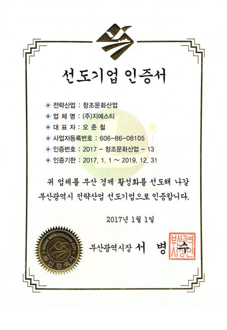 Certificate of Leading Company