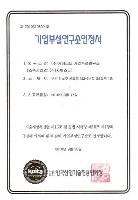 Company-affiliated research center Certificate